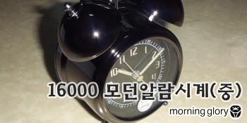모닝글로리 16000 모던알람시계(중)