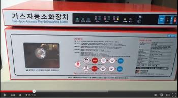 가스자동소화장치-방사시험(동영상)
