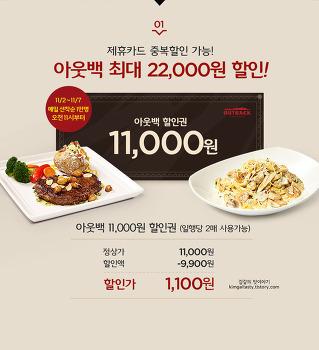 11번가 아웃백 11,000원 할인권 1,100원 행사(11월 2일~11월 7일)
