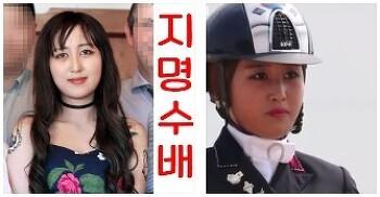특검팀 정유라씨 인터폴 적색수배 요청