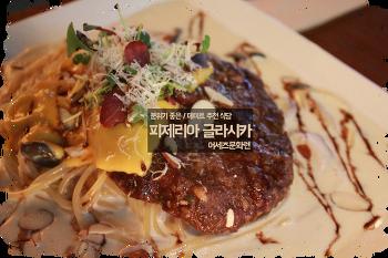 데이트용 피제리아 클라시카 대전 타임월드 맛집