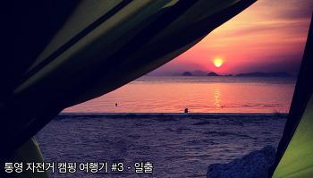 자전거 캠핑으로 간 통영여행기 #3 - 일출