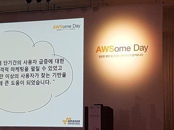 [AWS] 2016 AWSome Day 와 수료증