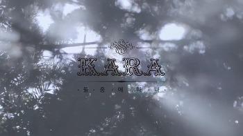 130820 [M/V] 둘 중에 하나(Runaway) (4th Album FULL BLOOM) / KARA