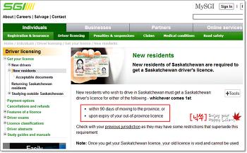 캐나다 SK주 운전면허증 한국 =>캐나다 운전면허증으로 바꾸는 방법