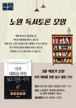 3월 책읽기 모임<지적대화를 위한 넓고 얕은 지식>