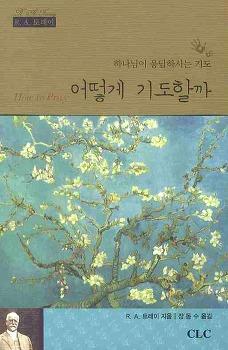 『어떻게 기도할까』R,A.토레이, CLC, 2008