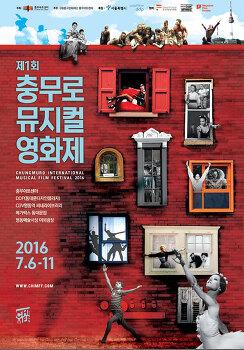 2016 7 06 - 11 제1회 충무로 뮤지컬 영화제
