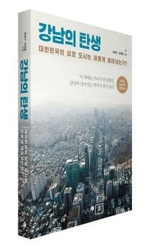 『강남의 탄생』-대한민국의 심장 도시는 어떻게 태어났는가?