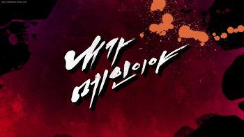 걸스데이 출신 '지인'의 비밥 여성밴드 '내가 메인이야' 뮤비