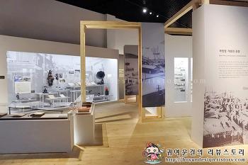 [대한민국역사박물관 특별전시]1876년 개항 대륙에서 해양으로!