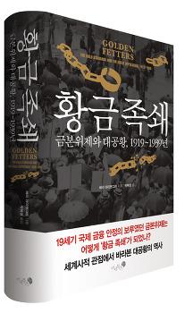 『황금 족쇄』- 금본위제와 대공황, 1919~1939년