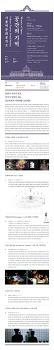 서울역문화공작소 <공간의 기억>_  2014년 11월 14일 ~ 11월 30일
