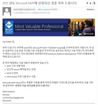 2015년 마이크로소프트 MVP에 선정되었습니다.