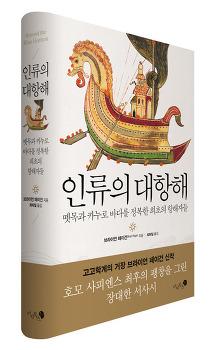 『인류의 대항해』 책 소개