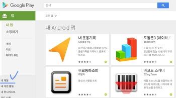구글계정 나라변경-미국 어플을 받고싶은데 구글 한국 계정때문에 문제라면
