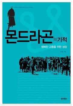 몬드라곤의 기적 - 김성오(2012)