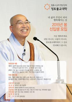 법륜스님의 쉽고 명쾌한 강의, 2015년 정토불교대학 개강