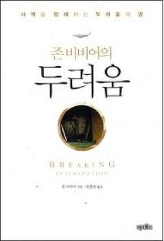 『존비비어의 두려움』존비비어, 미션월드, 2010