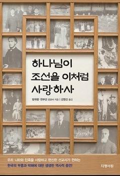 『하나님이 조선을 이처럼 사랑하사』방위량.한부선 선교사, 지평서원, 2016