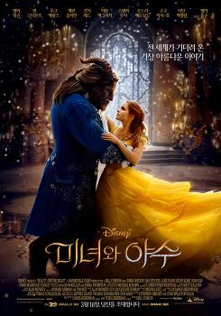 3월 음악영화 개봉작 <미녀와 야수 Beauty and the Beast>