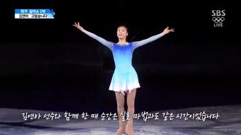 소치 올림픽 피겨 스케이팅 갈라 영상
