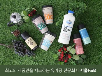 최고의 제품만을 제조 판매하는 유가공 전문회사 서울F&B