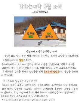 [강화는대학] 3월 뉴스레터!