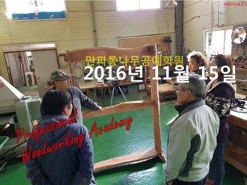 [2016년 11월 15일] 누구나 쉽게 할 수 있는 만파 목공예 교육 현장 목공예공구/목공용공구/생활공예/목공예조각/안전그라인더/목공예공방
