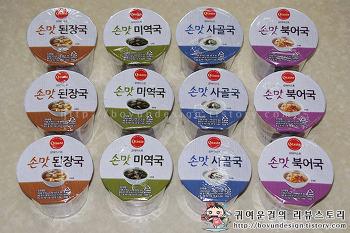 인터넷쇼핑몰 오테이스트 손맛국 4종 시리즈! 간편한 농심신제품 컵국!