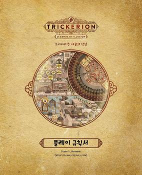 Trickerion(트리커리언) 한글 규칙서