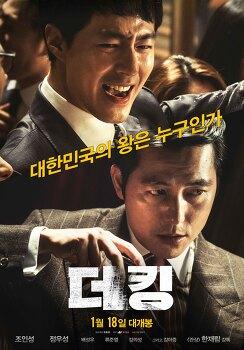 2017년 영화 더킹 The King