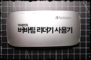 버바팀 리더기 추천(Verbatim Card Reader) 사용후기