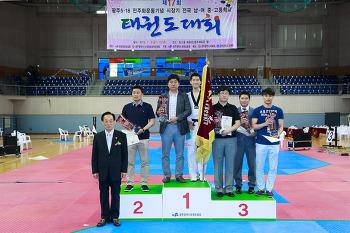 제17회 광주 5·18 민주화운동기념 태권도대회 고등부(1)