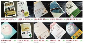 YunKim의 동행 #5 - 감수성을 자극하는 서평 '페르소나의 비밀서재'