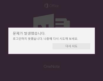 윈도 10 업데이트 후 원노트 로그인 안되는 문제