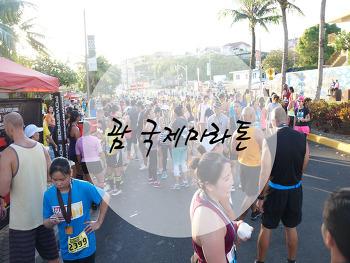 [괌 여행] 괌에서 즐긴 2014 괌 국제마라톤 10KM참가, 신나는 국제 축제의 현장 :-)