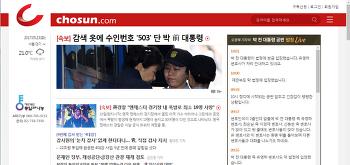 박근혜 재판 출두