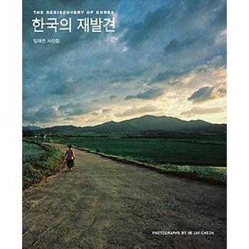 임재천 - 한국의 재발견