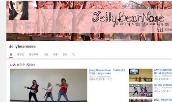 K-pop 춤 추고 유튜브에 올리는 미국 소녀, Jellybeennose