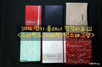 2016 브랜드 플래너 3종 전격비교! / 스타벅스플래너, 커피빈플래너, 인스타그램플래너