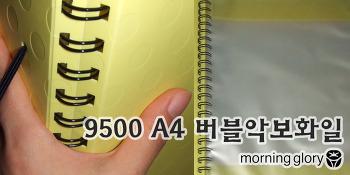 모닝글로리 9500 A4 버블악보화일