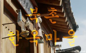 [서울 나들이] 고즈넉한 분위기가 물씬~~ 북촌한옥마을.