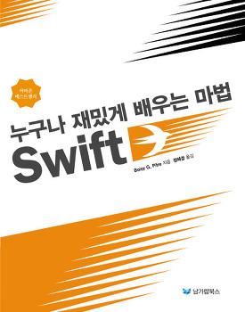 2. 누구나 재밌게 배우는 마법 Swift