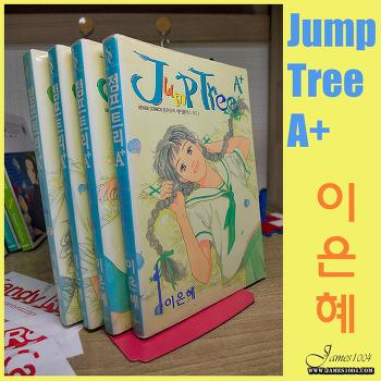 """이은혜 - """"점프 트리 에이 플러스"""" - Jump Tree A+ """"순정만화 읽어주는 남자"""""""