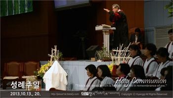 성례주일 - 세례, 성찬식