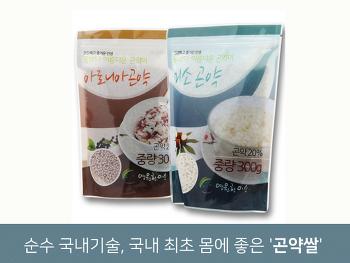 순수 국내기술, 국내 최초 몸에 좋은 '곤약쌀', 해오름 곤약쌀