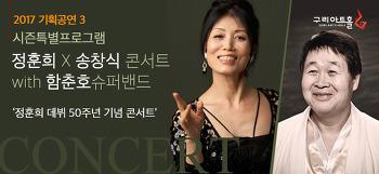 정훈희 데뷔 50주년 기념콘서트