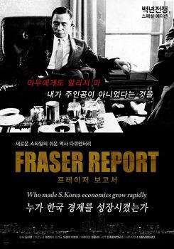 10분만에 읽는 프레이저보고서-수출주도형 한국경제성장은 누가 시켰나?!