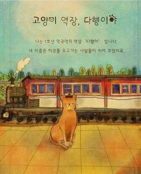 역곡역 명예역장 다행이, 다친 고양이를 구한 아름다운 역무원